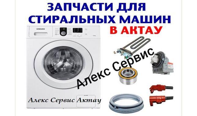 Запчасти для стиральных машин в городе Актау.
