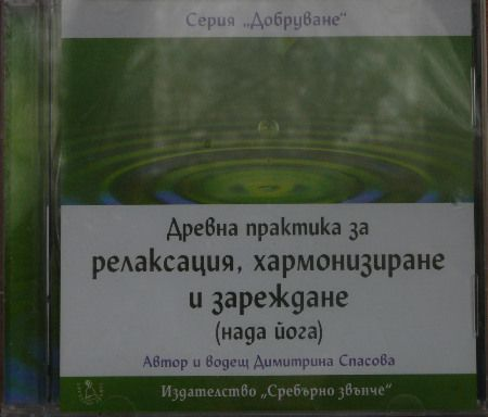 CD: Древна практика за релаксация, хармонизиране и зареждане