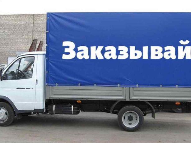 Заказ Газель Грузчики НЕДОРОГО Грузоперевозки Перевести мебель перевоз