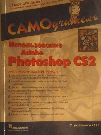 Книга самоучитель Photoshop