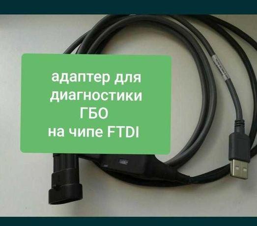 ГБО продается  адаптер для диагностика гбо Vag com elm  елм газ