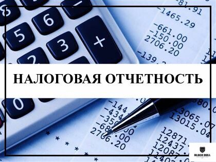 Налоговые отчеты