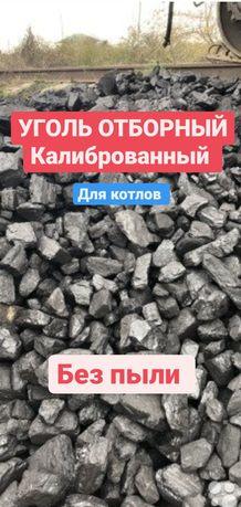 Уголь отборный , калиброванный , без пыли