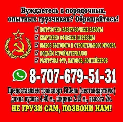 Услуги грузчиков, ГАЗель, Грузоперевозки !