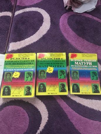 Подготовка по математика 3 бр учебници