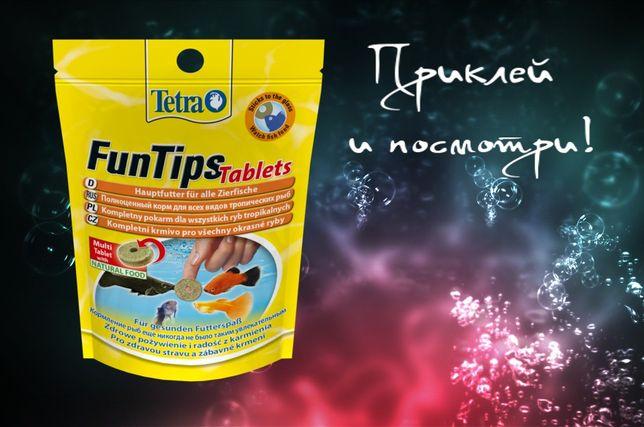 "Корм Tetra FunTips Tablets в Аква Зоо салоне "" Посейдон""!!!"