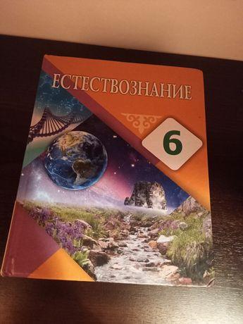 Книги, 6,2 класса