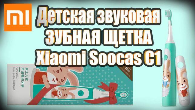 Детская Электрическая Зубная Щетка Xiaomi Soocas C1