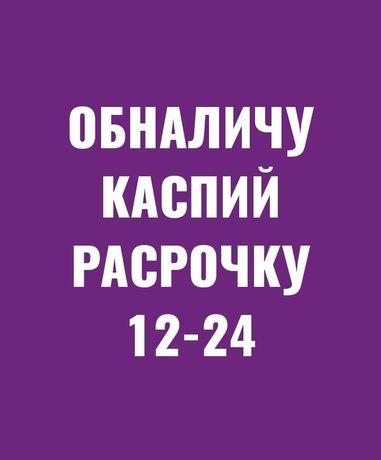 ОБНАЛ Каспий расрочку