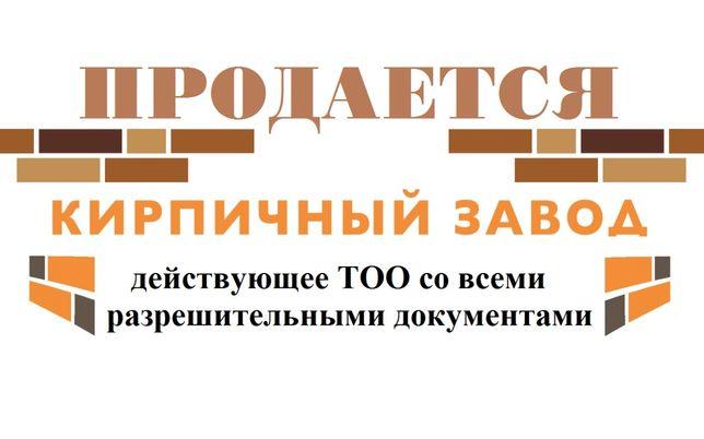 Кирпичный завод ТОО