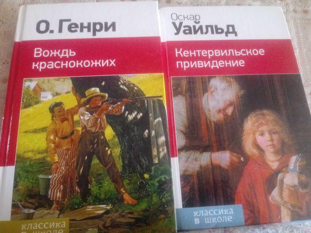 Книги О. Уайльд и О.Генри