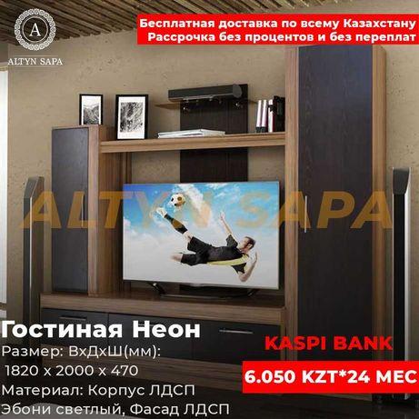 """Гостиная """"НЕОН"""" подставка для ТВ"""