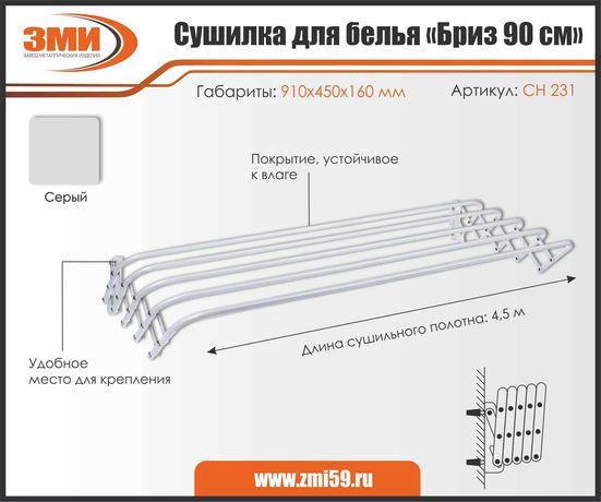 """Новая сушилка для белья """"Бриз-90"""" производство Россия"""