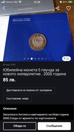юбилейна монета 5 паунда