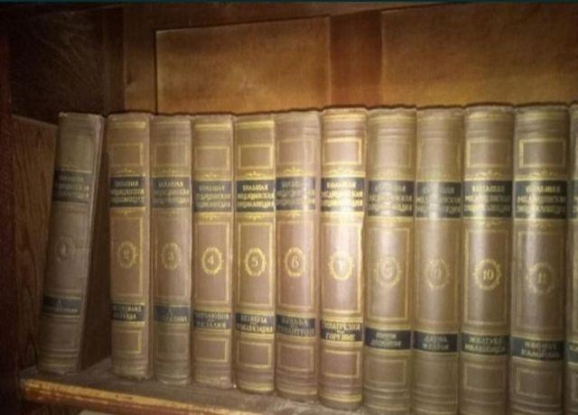 Большая медицинская энциклопедия 36 томов