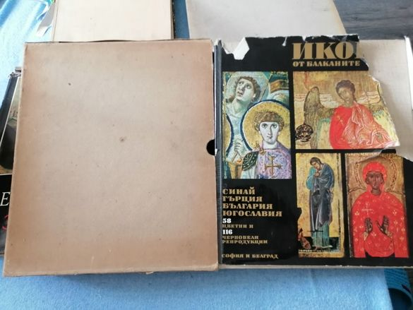 Икони от Балканите