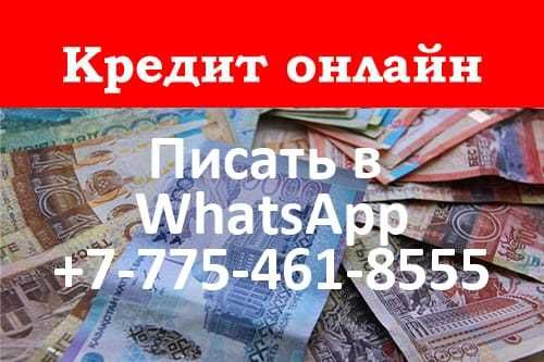 Haличка на руки и на карту, населению в Казахстане