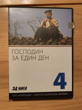 Колекция класика на българското кино DVD