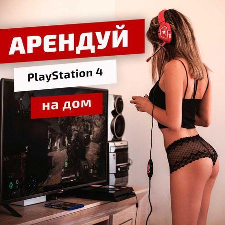 Доставка PS4|PS5 прокат на дом сони аренда пс playstation 5 приставка