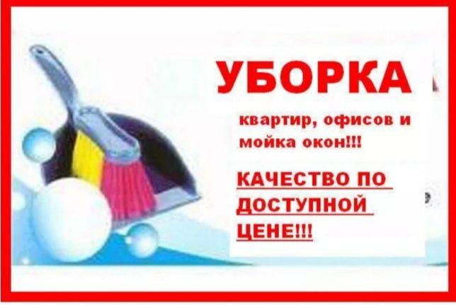 Уборка квартир и домов в Алмате.Генеральная уборка квартир в Алмате