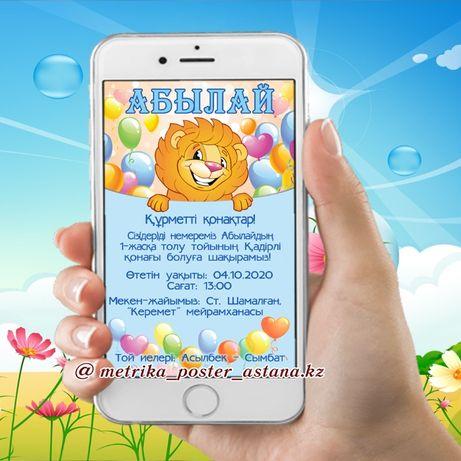 Детские электронные приглашения, пригласительные Тусау кесер, Сундет