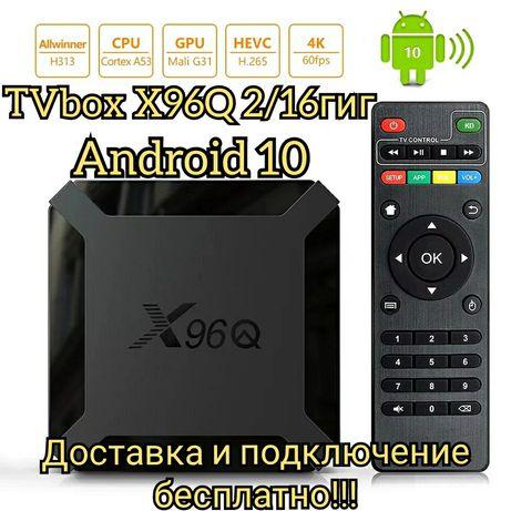 Новинка Tv box X96Q смарт приставка на 10 Андроиде для телевизора тв