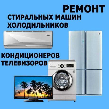 Ремонт стиральных машин холодильников посудомоек