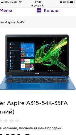 Ноутбук Acer aspire 3 core i3
