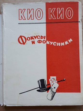 "Книга ""Фокусы и фокусники"""