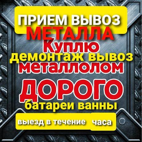 Прием Металла,дорого Вывоз металического  хлама,чугунных ванн, батарей