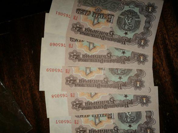 Банкноти по един лев.