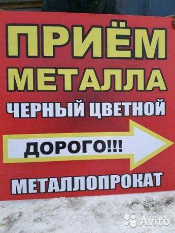 Прием чёрный металл лом с вывозом город и область.