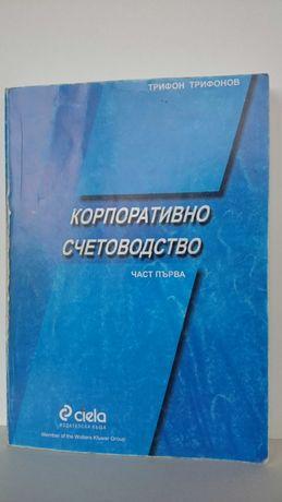 Книги по счетоводство