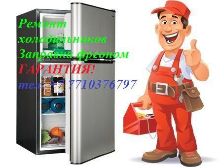 ремонт холодильников заправка фреона
