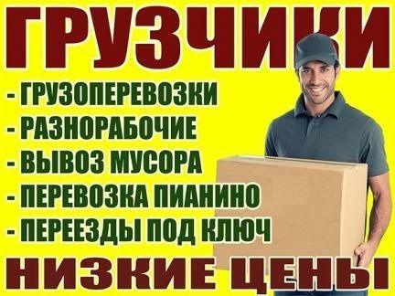 Заказ ГАЗЕЛИ ГРУЗЧИКИ переезды мебельщики грузоперевозки вывоз мусора