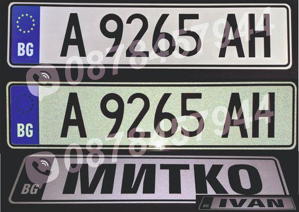 Светлоотразителна табела с регистрационен номер, име или надпис по Ваш