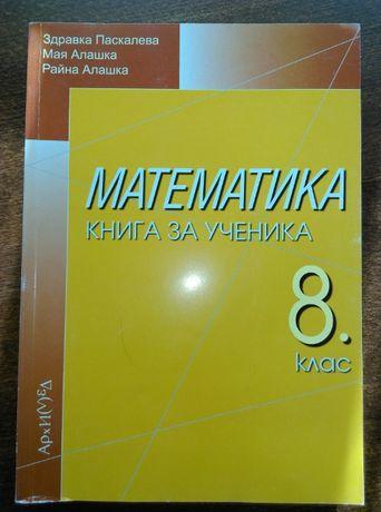 Учебни помагала по БЕЛ и математика