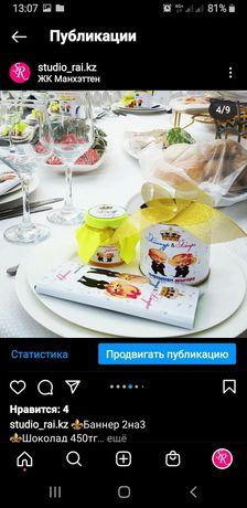 Бесплатно мёд тойбастар кыз узату свадьба кудалык подарок бонбоньерка