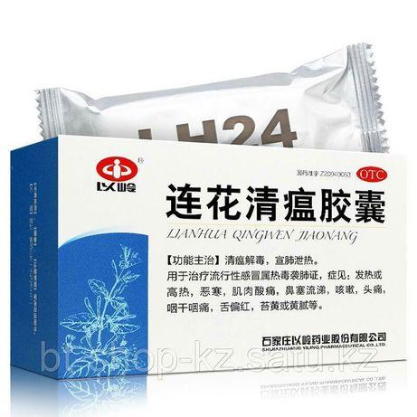 Капсулы от простуды и гриппа Ляньхуа