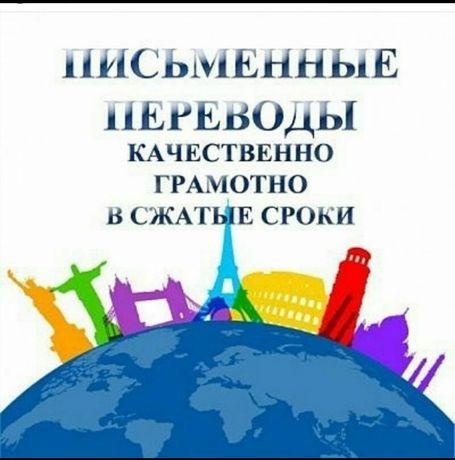 Переводы с/на казахский, русский, английский в Туркестане! Дёшево!