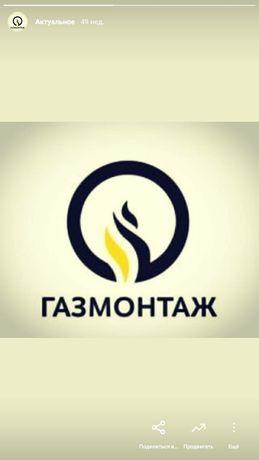 Газ монтажник / Газосварочные работы / Услуга сваршика