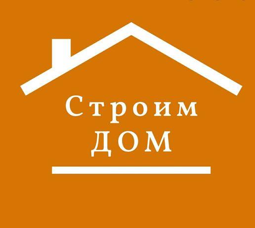 Строительство домов,  коттеджей,  помещений