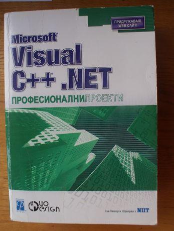 книга Visual c++. NET