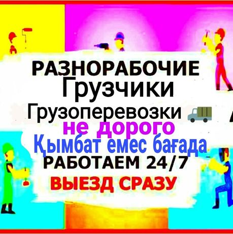 Грузчики грузоперевозки Алматы