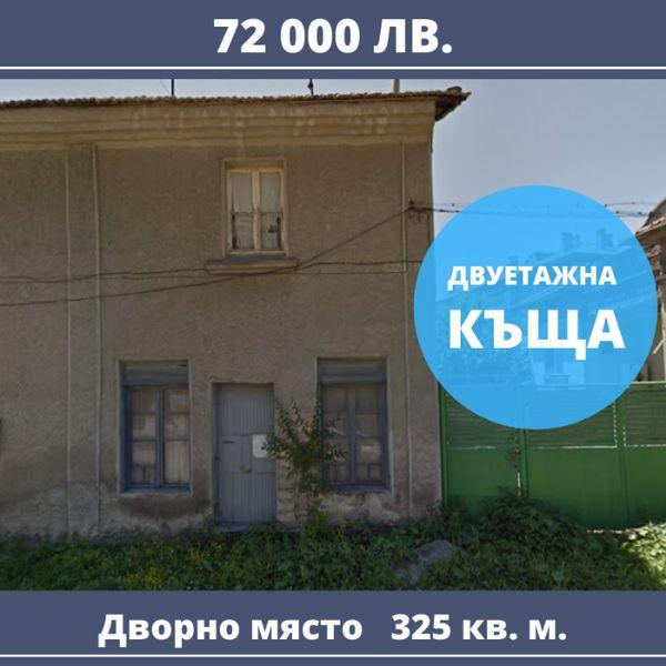 Двуетажна къща! Намалена цена! гр. Търговище - image 1