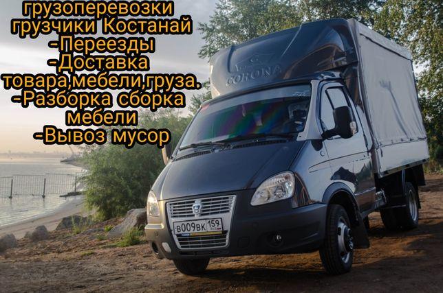 Грузоперевозки грузчики Костанай