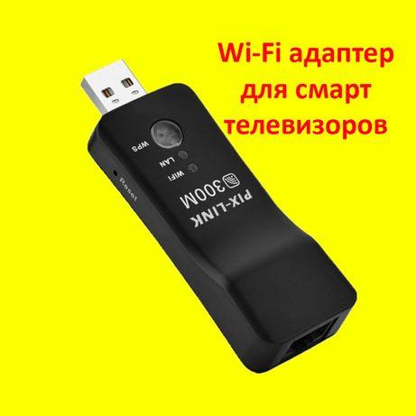 Wi-Fi адаптер, универсальный. Подходит для Смарт ТВ.