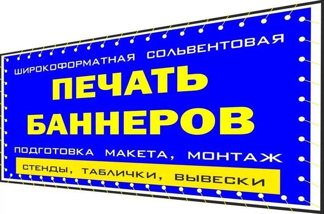Наружная реклама, объемные световые буквы, таблички, вывески,баннера