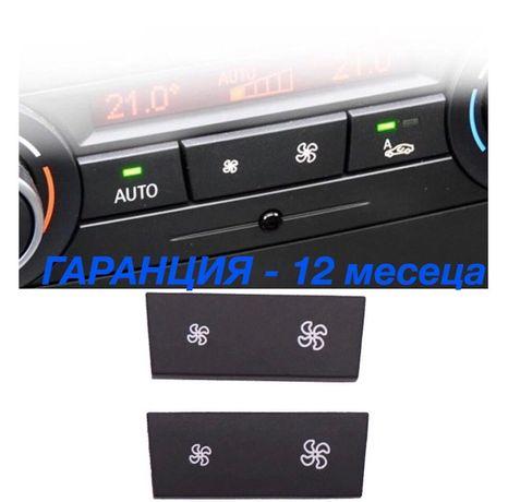Бутон копче за климатик парно бмв Е90 Е91 Е92 Е84 BMW E90 E91 E84 F25