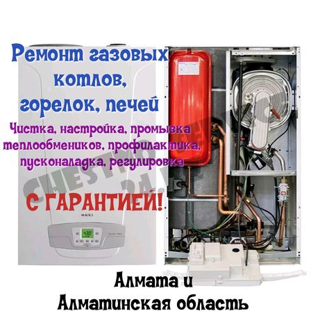 Ремонт газовых котлов, горелок, печей. Чистка, регулировка, промывка.